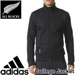 トラックジャケット メンズ アディダス adidas ALL BLACKS ジャージ オールブラックス カレッジジャケット 男性用 ラグビーウェア スポーツカジュアル/DJU36|apworld
