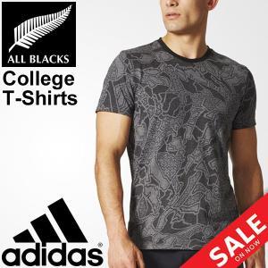 Tシャツ 半袖 メンズ アディダス adidas ALL BLACKS オールブラックス カレッジTシャツ 男性用 ラグビーウェア スポーツカジュアル トップス /DJU42|apworld
