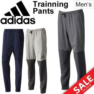 スウェットパンツ メンズ/アディダス adidas M4T トレーニングウェア 男性用 スエット ロングパンツ クライマライト Climalite 吸汗速乾/DJX88|apworld