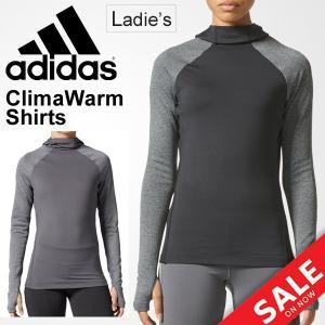 トレーニングシャツ 長袖 レディース/アディダス adidas W M4T クライマウォームシャツ 女性用 フード付き 保温 防寒 /DKM32|apworld