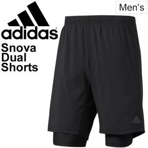 ランニングパンツ メンズ /アディダス adidas Snova デュアルショーツ ハーフパンツ 男性/DKW17|apworld