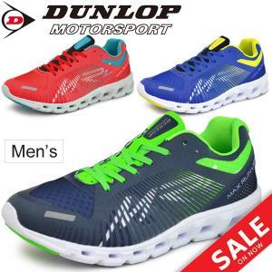 ランニングシューズ メンズ/ダンロップ DUNLOP MAXRUN Light マックスランライトM238/男性/DM238|apworld