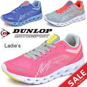 ランニングシューズ レディース ダンロップ DUNLOP MAXRUN Light マックスランライト M239/女性/DM239|apworld