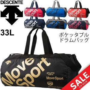 ドラムバッグ メンズ レディース/デサント DESCENTE MoveSport ポケッタブルバッグ/DMALJA30 apworld