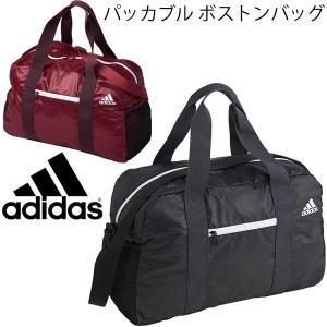 ボストンバッグ アディダス adidas スポーツバッグ 40L パッカブル仕様 携帯 メンズ レディース 出張 旅行 機内持込みサイズ 試合 合宿 /DMD19【取寄せ】|apworld