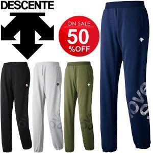 スウェット パンツ メンズ レディース/デサント DESCENTE MoveSport ライト スムース ドライ スエット/ロングパンツ トレーニングウェア/DMMMJG22|apworld