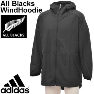 ウインドブレーカー メンズ/アディダス adidas ALL BLACKS ウィンド フーディ/オールブラックス/DMQ13|apworld