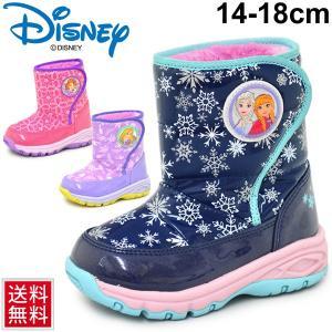 キッズ ウィンターブーツ 女の子 ディズニープリンセス 子供靴 14.0-18.0cm ラプンツェル ちいさなプリンセスソフィア アナと雪の女王/DN-WC019ESP apworld