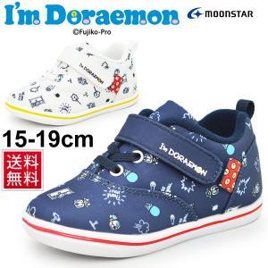 ドラえもん キッズシューズ 男の子 女の子 子ども ムーンスター アイムドラエモン キャラクター スニーカー 子供靴 15.0-19.0cm 男児 女児 moonstar/DRM-C001|apworld