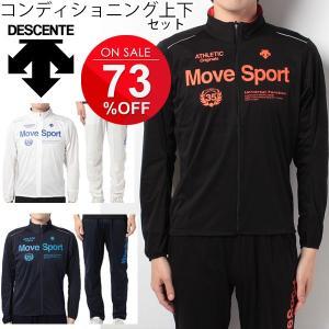 デサント MoveSports メンズ 上下組 コンディショニング ジャケット パンツ 陸上 サウナスーツ 汗だしアイテム トレーニング ジム 【60CLR%】/DRN-2640set apworld
