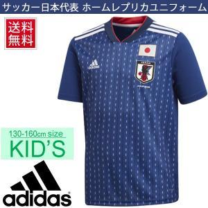 サッカー日本代表 ホーム レプリカ ユニフォーム 子ども用 半袖Tシャツ アディダス adidas サッカーウェア キッズ 130-160cm スポーツウェア/DRN90|apworld