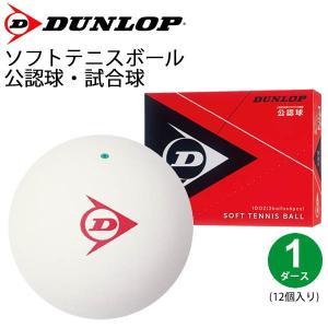 ソフトテニス ボール 公認球 試合球 1ダース(12球) ダンロップ DUNROP ホワイト 白 軟式ボール (公財)日本ソフトテニス連盟公認/DSTB2DOZ-1doz【ギフト不可】|apworld