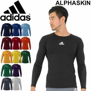 コンプレッション 長袖シャツ メンズ/アディダス adidas ALPHASKIN 当店別注カラー スポーツウェア 男性 インナーシャツ アルファスキン /DT6614【返品不可】
