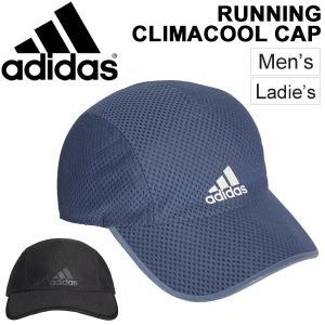 ランニング キャップ メンズ レディース アディダス adidas クライマクール メッシュキャップ マラソン ジョギング トレーニング/DUR30