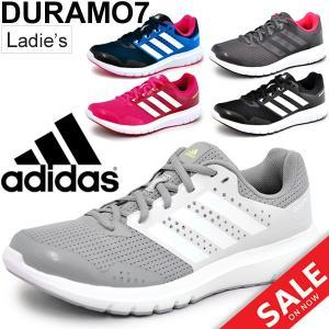 アディダス デュラモ レディース ランニングシューズ adidas Duramo 7W 靴 マラソン ウォーキング くつ/AF6676/AQ6499/AQ6501/AQ6502/AQ6505