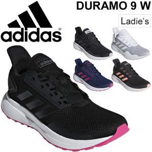 ランニングシューズ レディース/アディダス adidas デュラモ DURAMO 9 W/ジョギング マラソン トレーニング フィットネス 女性用 2E相当/Duramo9w|apworld