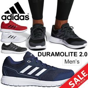ランニングシューズ メンズ/アディダス adidas デュラモ DURAMOLITE 2.0/ジョギング マラソン トレーニング ジム ウォーキング 男性用 2E相当/DuramoLite20M
