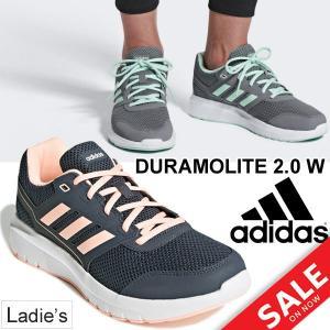 ランニングシューズ レディース/アディダス adidas デュラモライト2.0W/ジョギング マラソン トレーニング ウオーキング 女性用 2E相当/DuramoLiteW|apworld