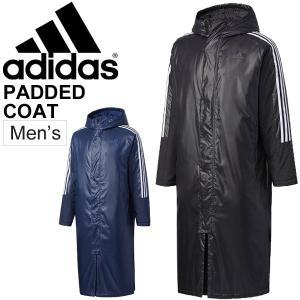 アディダス(adidas)から、メンズの3ストライプロングパデッドコートです。  袖の3ストライプと...