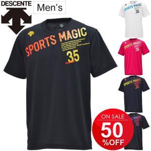プラクティスシャツ 半袖 メンズ デサント DESCENT バレーボールシャツ 男性用 練習着 SPORTS MAGIC 軽量素材 トップス 吸汗速乾/DVB5763/DVB-5763 apworld