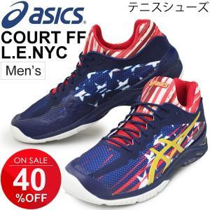 テニスシューズ メンズ アシックス asics COURT FF L.E. NYC 男性 オールコート用 練習 試合 部活 大会 スポーツシューズ /E714N apworld