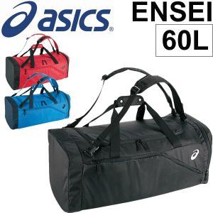 アシックス asics スポーツバッグ ボストンバッグ ENSEI ダッフル60 鞄 かばん 遠征 合宿/EBA413【返品不可】