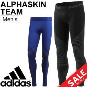 ロングタイツ コンプレッション メンズ/アディダス adidas ALPHASKIN TEAM スポーツタイツ/EBR64【返品不可】|apworld