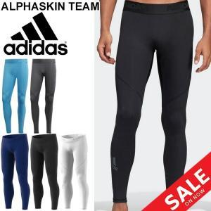 ロングタイツ コンプレッション メンズ/アディダス adidas ALPHASKIN TEAM/EBR65【返品不可】|apworld