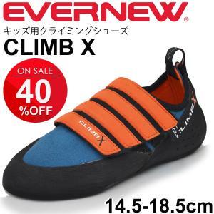 クライミングシューズ ジュニア 子ども/クライムX CLIMB-X KINDER 子供靴 19.0-23.0cm 男の子 女の子 アウトドア フットウェア 靴/EBW463|apworld