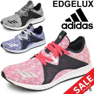 ランニングシューズ レディース/アディダス adidas Edgelux 2.0/女性 ジョギング フィットネス ジム/EDGELUX|apworld