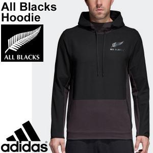 パーカー  メンズ アディダス adidas ALL BLACKS HOODIE オールブラックス プルオーバー/ラグビー ウェア CD9384 スポーツウェア/EFA24|apworld