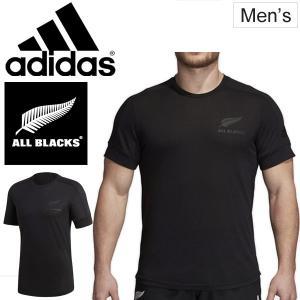 Tシャツ 半袖 メンズ アディダス adidas ALL BLACKS オールブラックス/ラグビーウェア コットン TEE 男性用 半袖シャツ トレーニング スポーツ観戦/EKW29|apworld