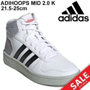 キッズスニーカー 男の子 女の子 ジュニア 子供靴 アディダス adidas ADIHOOPS MID 2.0 K アディフープス ミッド2 K/ひも靴/EOW73 apworld