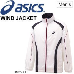 ウィンドジャケット ブレーカー メンズ アシックス asics スポーツウェア トレーニング 男性 アウター ウインドブレイカー 保温 ジャンパー 上着 /EZT546|apworld