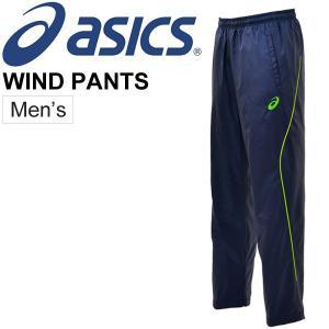 ウィンドブレーカー パンツ メンズ アシックス asics スポーツウェア 男性 ボトムス ロングパンツ ウインドブレイカー 保温 ズボン/EZT646|apworld