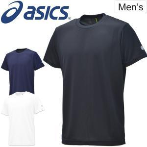 Tシャツ 半袖 メンズ アシックス asics トレーニング ランニング オールスポーツ 運動 男性用 半袖シャツ 吸汗速乾 トップス/EZT996 apworld