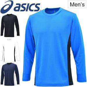 Tシャツ 長袖 メンズ アシックス asics トレーニング ランニング オールスポーツ 運動 男性用 長袖シャツ 吸汗速乾 UVケア ベーシック/EZT997 apworld