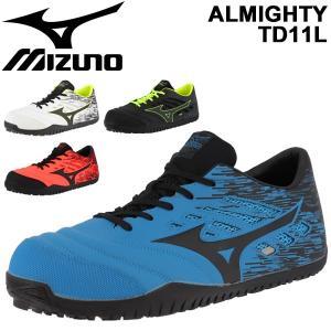 作業靴 安全靴 3E相当 メンズ MIZUNO オールマイティ ALMIGHTY TD11L ワークシューズ 普通作業用 耐滑 ローカット 紐タイプ 再帰反射/F1GA1900 apworld