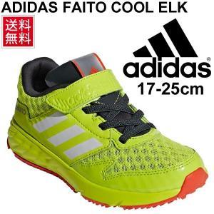 キッズシューズ ジュニア 子ども アディダス adidas アディダスファイト COOL EL K/スポーツシューズ AH2147 子供靴 17-25.0cm スニーカー/Faito-CoolELK|apworld