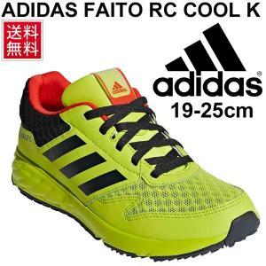 ジュニアシューズ キッズ 子ども アディダス adidas アディダスファイト  RC COOL K/スポーツシューズ AH2245 ひも靴 子供靴 19-25.0cm/Faito-RC-COOLK|apworld