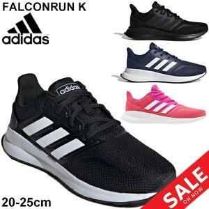 キッズ ランニングシューズ ジュニア スニーカー 男の子 女の子 子供靴 アディダス adidas FALCONRUN K(ファルコンラン K) ひも靴/FalconRunK- apworld