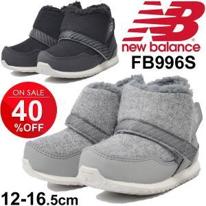 ベビーブーツ 男の子 女の子 子ども ニューバランス newbalance キッズ シューズ 子供靴 12.0-16.5cm 防寒 あたたかい ウィンターブーツ/FB996S apworld