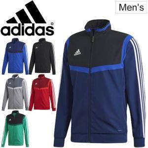 トレーニングウェア ジャージ メンズ アウター アディダス adidas ティロ TIRO19プレゼンテーションジャケット/スポーツウェア サッカー/ FJU03【取寄】|apworld