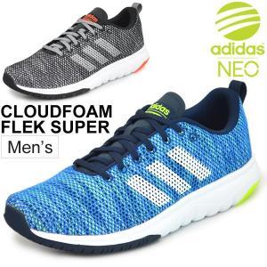 スニーカー メンズ アディダス ネオ adidas NEO クラウドフォーム FLEK SUPER 男性用 CLOUDFOAM 運動靴 BB9757/BB9758/FLEK-Super|apworld