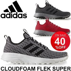 スニーカー メンズ アディダス ネオ adidas NEO クラウドフォーム FLEK SUPER TR 男性用 シューズ 靴 CLOUDFOAM BC0019/BC0047/BC0048 /FLEKSUPER-TR|apworld