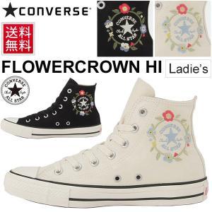 コンバース スニーカー レディース/converse ALL STAR FLOWERCROWN HI/オールスター /FLOWERCROWN-HI|apworld