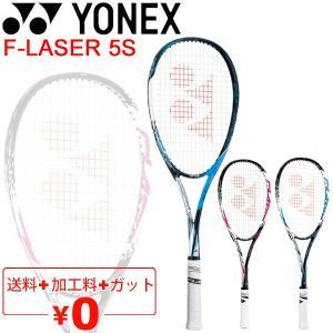 ヨネックス YONEX ソフトテニスラケット F-LASER 5S ガット加工費無料 エフレーザー5S 後衛向き/FLR5S|apworld