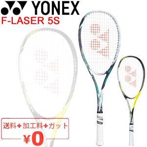 ヨネックス YONEX ソフトテニスラケット F-LASER 5S ガット加工費無料 エフレーザー5S 後衛向き パワー重視モデル/FLR5S-|apworld