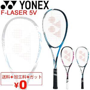 ヨネックス YONEX ソフトテニスラケット F-LASER 5V ガット加工費無料 エフレーザー5V 前衛向き/FLR5V|apworld