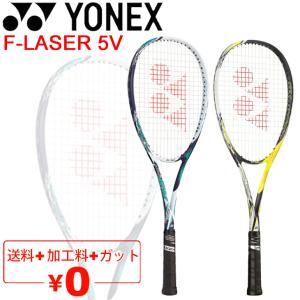 ヨネックス YONEX ソフトテニスラケット F-LASER 5V ガット加工費無料 エフレーザー5V 前衛向き パワー重視モデル/FLR5V|apworld